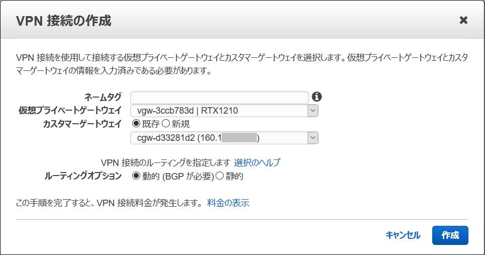 RTX1210からAWS VPCへVPN接続する手順