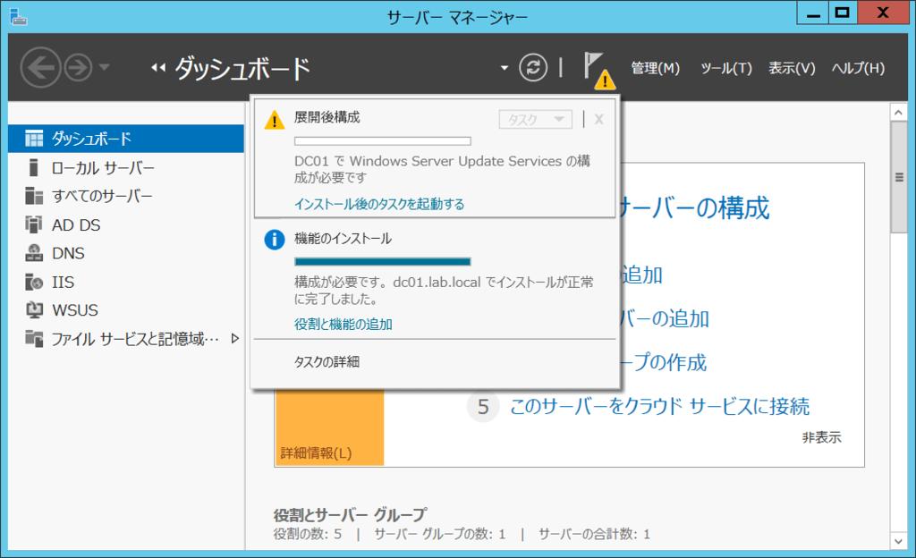 WSUSの初期設定手順06