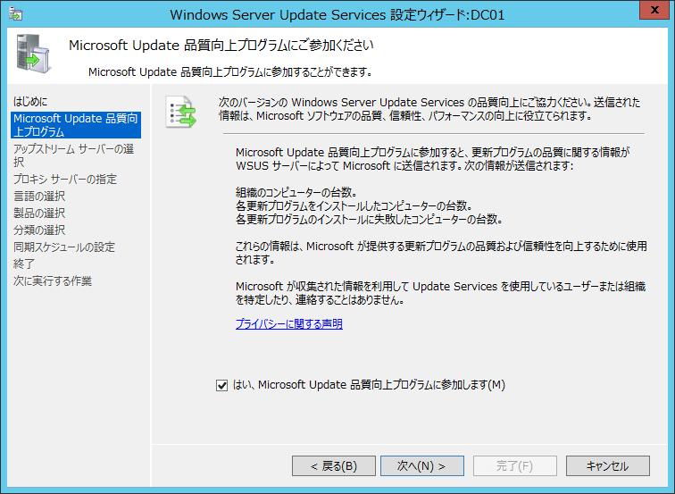 WSUS設定ウィザードの手順03