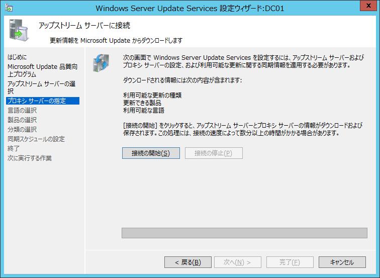 WSUS設定ウィザードの手順06