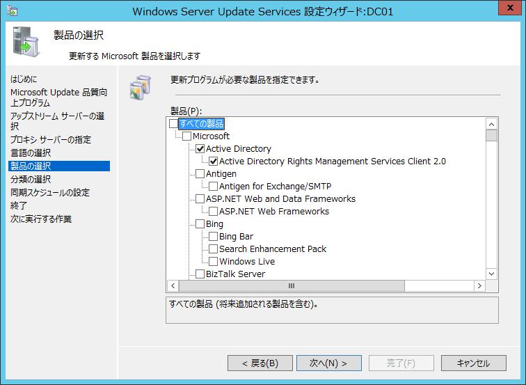WSUS設定ウィザードの手順08