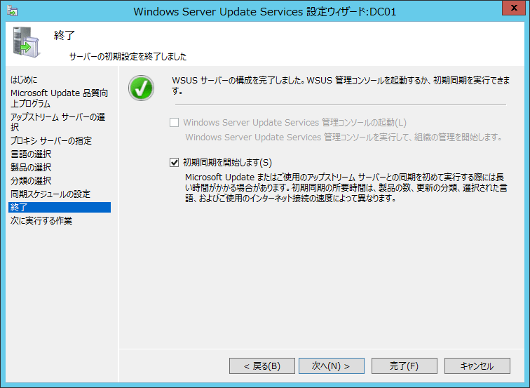 WSUS設定ウィザードの手順11