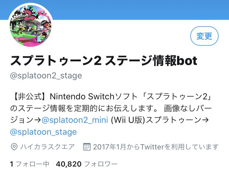 スプラトゥーン2 ステージ情報bot