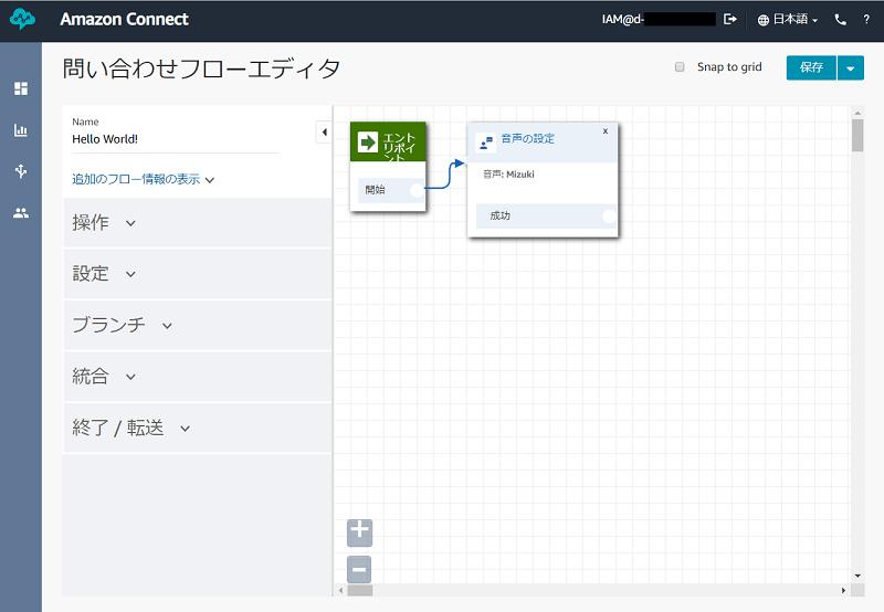 Amazon Connect の音声設定