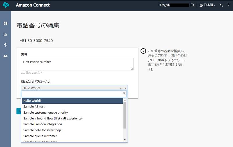 Amazon Connect の問い合わせフロー変更