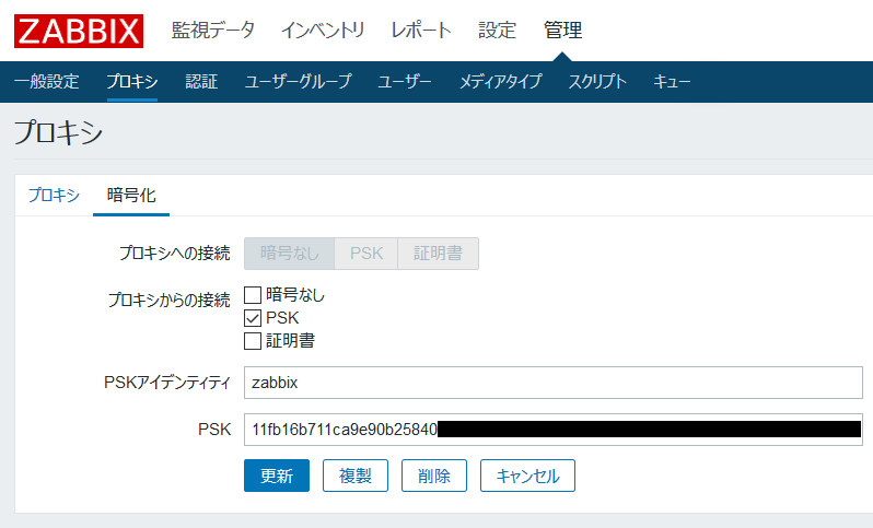 Zabbix Server側の暗号化設定