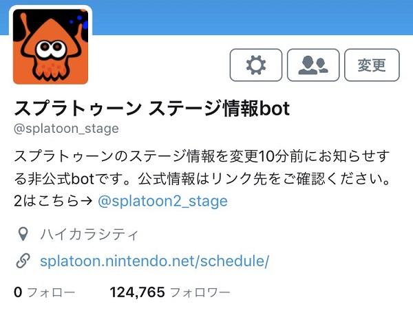 フォロワー10万人のスプラトゥーン Twitter bot 運用で学んだこと