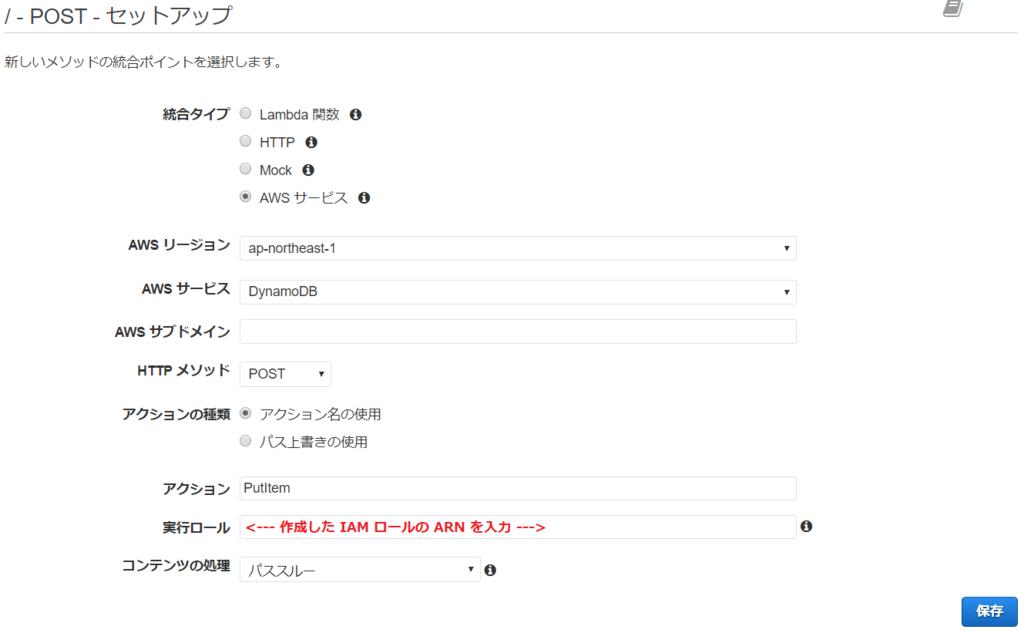 API Gatewayのリクエスト設定