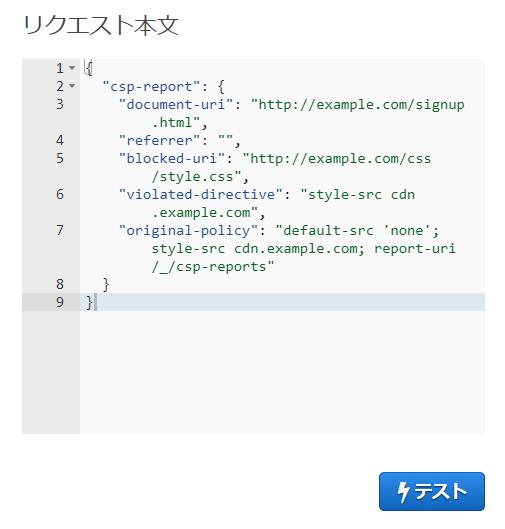 API Gatewayの設定機能