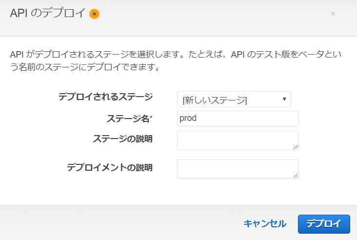 API Gatewayをデプロイする