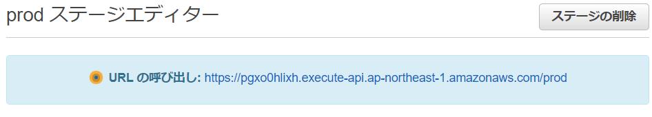 API Gatewayのデプロイ完了