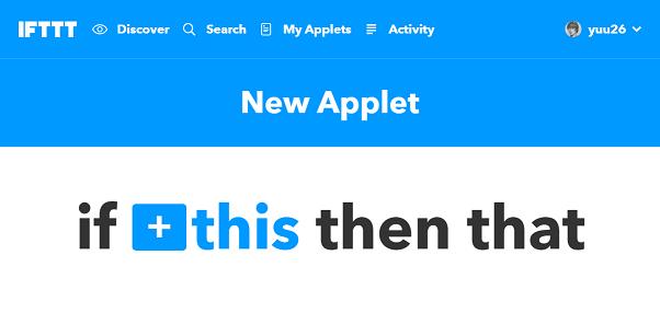 アプレットを新規作成