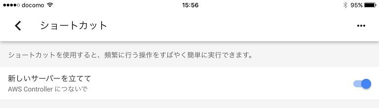 Google Assistantのショートカット登録