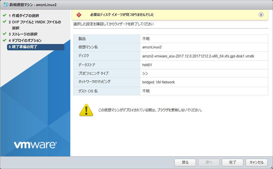 ovaファイルのインポートエラー