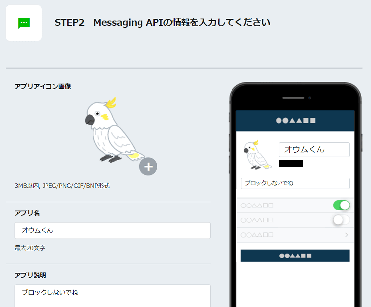 LINE Developersに登録
