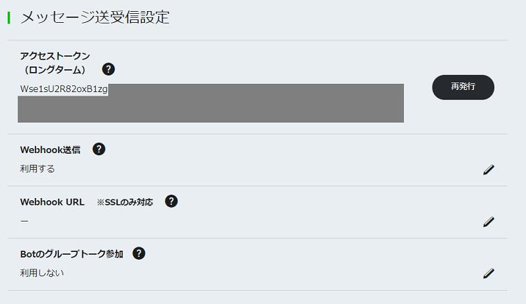 LINE Bot チャンネル設定