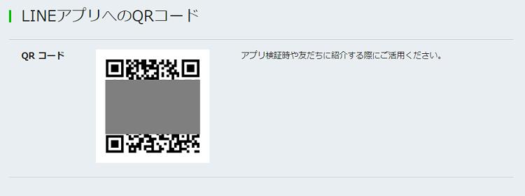 QRコードからLINE Botを登録