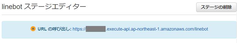 API Gatewayのエンドポイント発行