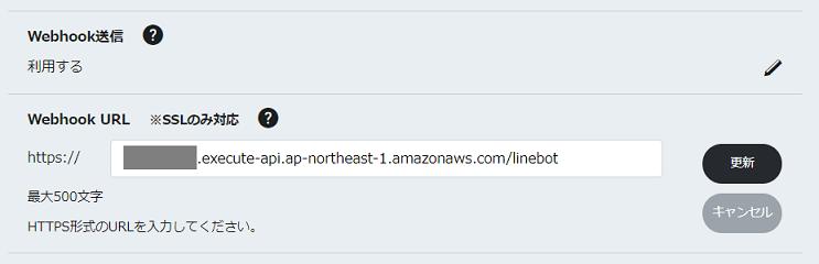 LINE Messaging APIのWebhook設定