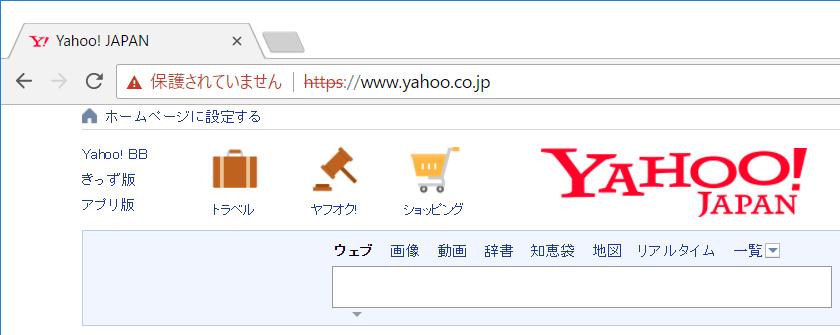 Yahoo! JAPANの証明書エラー