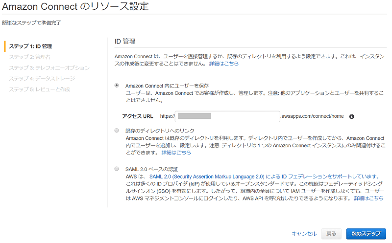 Amazon Connect の初期設定(ユーザー情報の管理)
