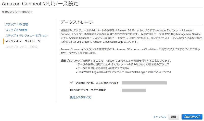 Amazon Connect の初期設定(データストレージ)