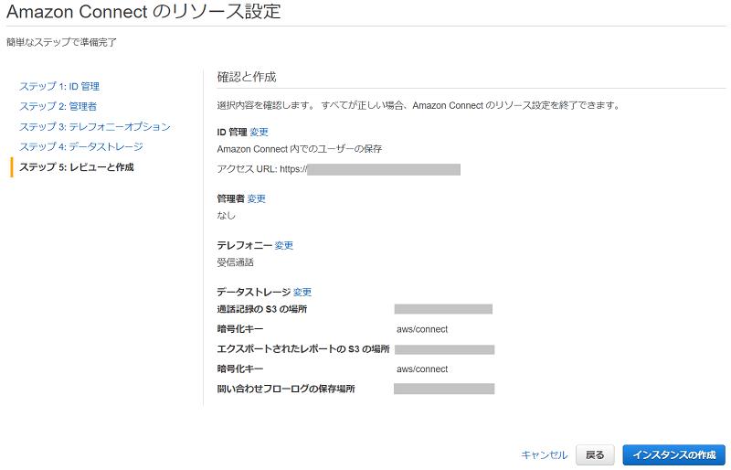 Amazon Connect の初期設定(最終確認)