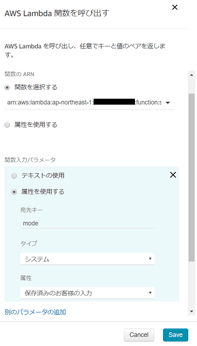 Amazon Connect から AWS Lambda を呼び出す