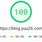 PageSpeed Insightsで100点を取った