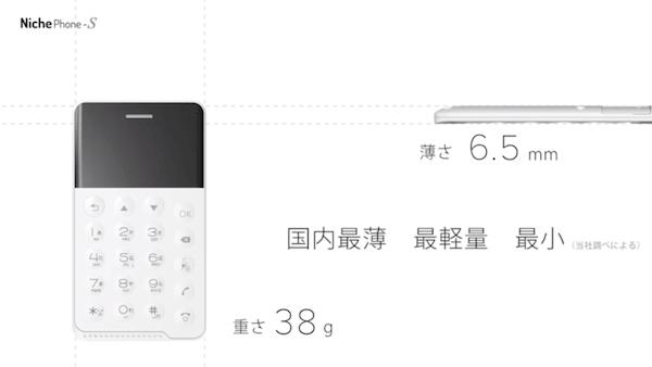 NichePhone-S 概要