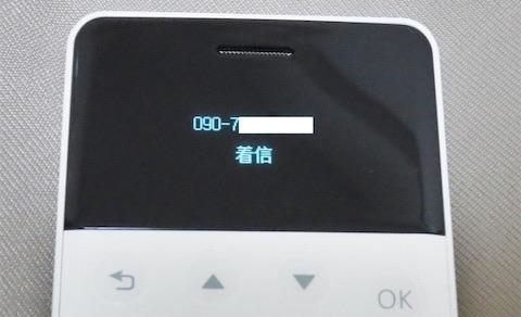 NichePhone-S 着信テスト