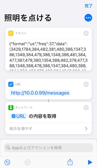 Nature Remo Local API を iPhone  から呼び出す(1)