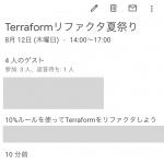 Terraform リファクタ夏祭り